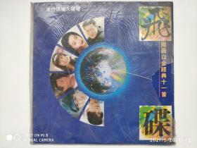 黑胶唱片 飞碟 国语白金经典十一首  尺寸:  30.2 × 30.2 cm