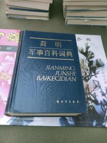 简明军事百科词典