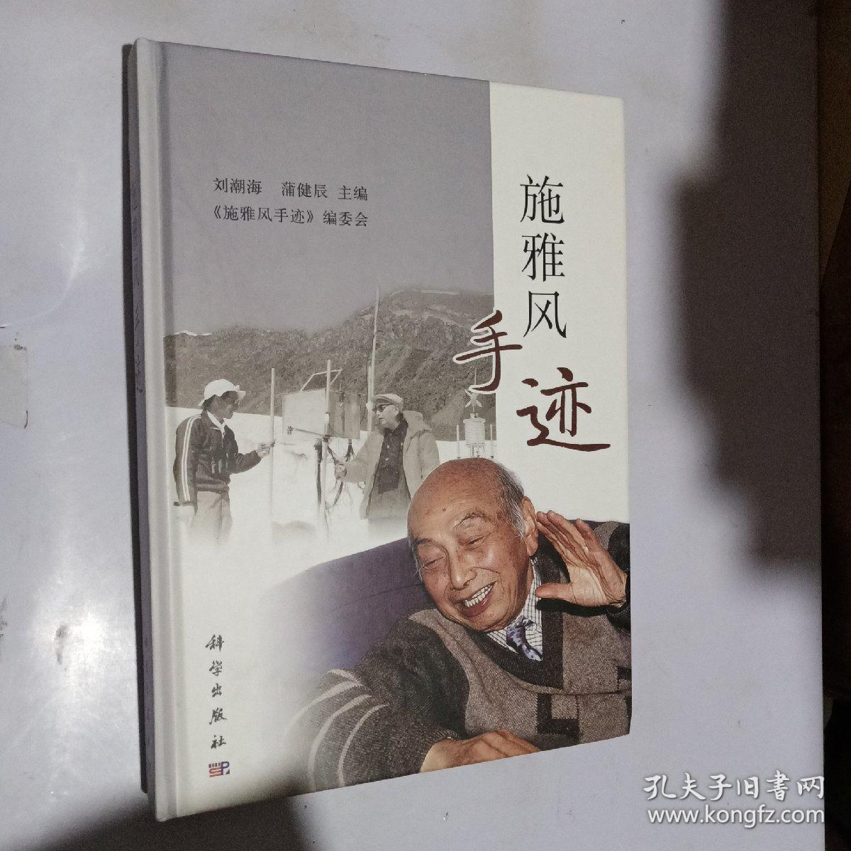 施雅风手迹+施雅风年谱【2册合售】