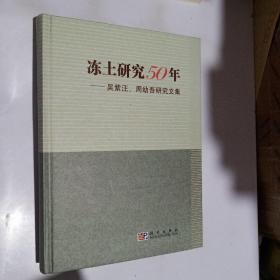 冻土研究50年——吴紫汪、周幼吾研究文集·