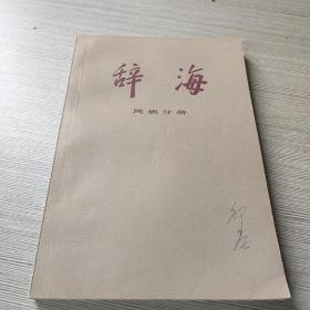 辞海 民族分册