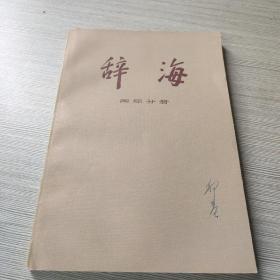 辞海 国际分册
