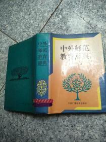 中外师范教育辞典   原版老旧书馆藏