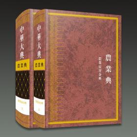 中华大典 农业典 农业灾害分典(16开精装 全二册).