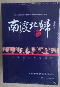 南渡北归(三卷全)