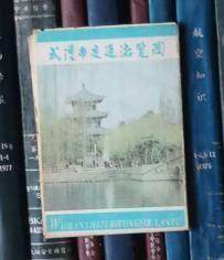 武汉市交通游览图(1984年10月第1版)
