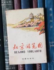 北京游览图(1978年12月2印)