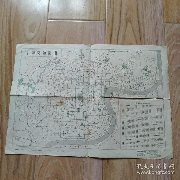 上海交通简图  带毛主席语录 包邮挂