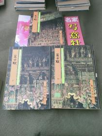 佛教画藏:居士部:居士林(共三册)