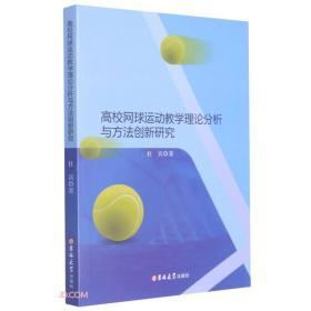 高校网球运动教学理论分析与方法创新研究