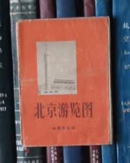 北京游览图(1957一版一印)