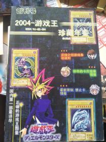 创刊号2004游戏王珍藏年鉴