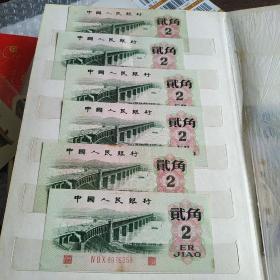 第三套人民币:1962年贰角   品相如图  六张合售