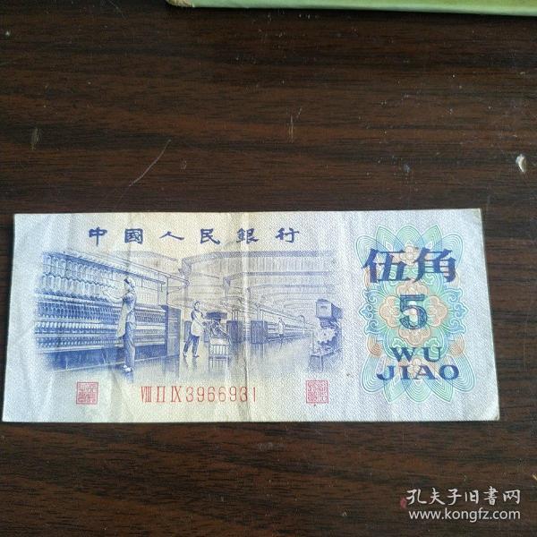 人民币 五角     品相如图   包邮挂