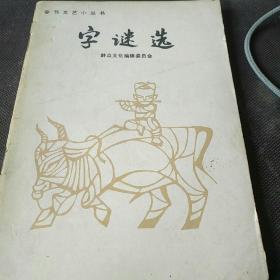 字谜选 (文学类:荔康编号BB98)