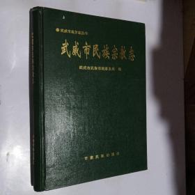 武威市民族宗教志