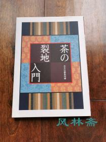 《茶之裂地 入门》 日本茶道具学习与纹样鉴赏 仕覆 袋物 装裱 小道具