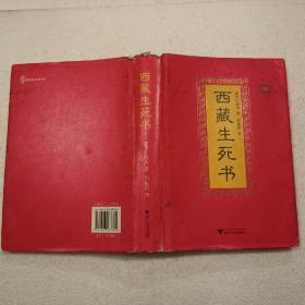 西藏生死书(32开)精装本,2011年一版一印