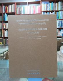 藏传佛教护法神及眷属画像与供品图案