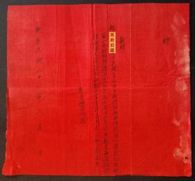 民国26年,四川省彭山县保胜镇小学年级主任聘书,陈笃思校长签发,手写聘书