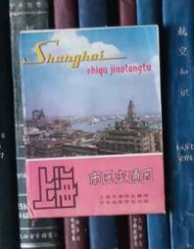 上海市区交通图(1985年1版1印)