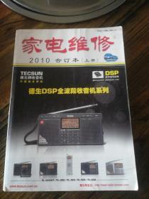 家电维修2010年合订本上