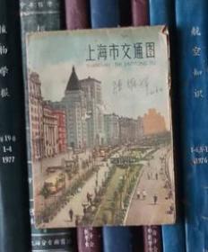 上海市交通图(1961年版)左上角缺损一小块