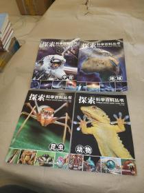 探索科学百科丛书:昆虫,动物,宇宙,地球 4册合售
