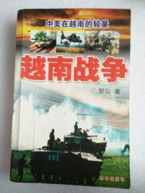 中美在越南的较量:越南战争