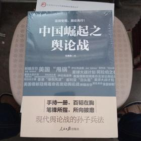 中国崛起之舆论战【全新未拆封】