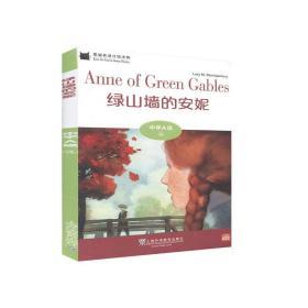 黑猫英语分级读物:中学A级4,绿山墙的安妮(一书一码)