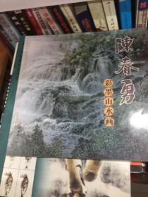 陈春勇彩墨山水画