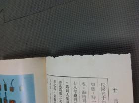 海峤印集癸丑印展图目