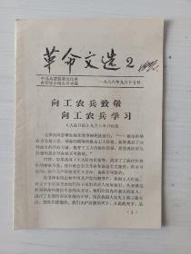 革命文选(2)