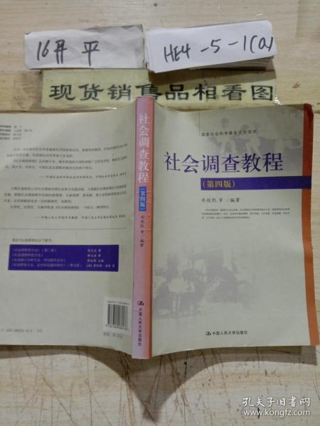 社会调查教程(第4版)