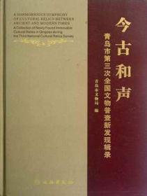 今古和声:青岛市第三次全国文物普查新发现辑录(精)