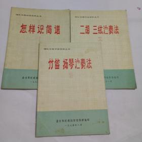 连队文体活动资料丛书1-3