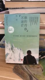 谁的青春不迷茫:一个奋斗小青年的逆袭人生 刘同 著 / 中信出版社 9787508636207