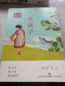 冰心儿童文学奖新锐作家精品馆:鱼孩子