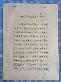 一名共产党员应是一杆旗-漂亮硬笔字文稿8页
