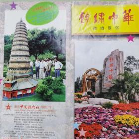 锦绣中华微缩景区/99年版