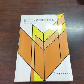 化工工人技术培训读本