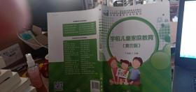 9787030471253  学前儿童家庭教育(第三版)