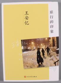 当代著名作家、文学家、中国作协副主席 王安忆 签名本《旅行的印象》平装一册(2018年人民文学出版社出版)HXTX382178