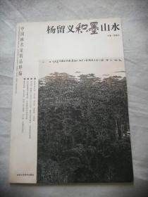 8开画家签赠本《杨留义积墨山水》仅印0.25万册