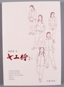 当代著名作家、北京市作家协会副主席 刘庆邦 签名本《女工绘》平装一册(2020年作家出版社出版)HXTX382181