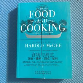 食物与厨艺:面食·酱料·甜点·饮料(书有刀割)