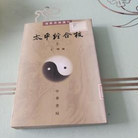 太平经合校(上册)--道教典籍选刊