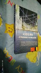 走进比利时 与对照。