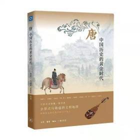 唐:中国历史的黄金时代
